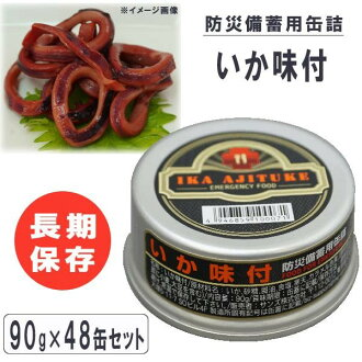 Canned food いか seasoning 90 g *48 can set to keep for a long time