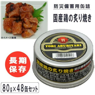 Broiling firing 80 g *48 can set of the canned food domestic chicken to keep for a long time