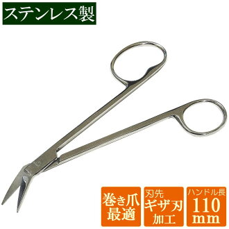 Nail clippers scissors for 88021 long feet