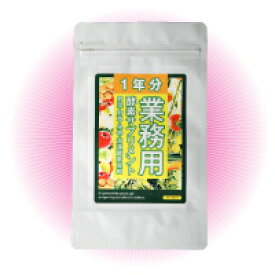 【メール便送料無料】業務用酵素サプリメント大容量365粒