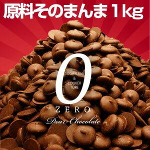【そのまんまディアチョコレート 1kg】3個以上代引送料無料♪原料そのまま!!お徳用1Kgクーベルチュール砂糖ゼロなのにカカオの風味豊かなチョコレート砂糖に比べてカロリー約半分!!天然甘味料使用チョコレートがメガ盛り♪ ギフト