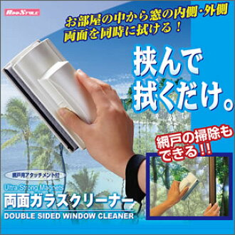 Just wipe the outside nor inside at once! With strong magnet attracting pads and cleaning at the same time ♪ window cleaning screen door window wipe double-sided glass cleaner to clean glass cleaner