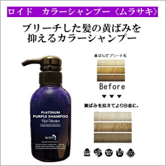 Reduce the yellowing of bleached hair color shampoo ♪ Lloyd color shampoo ROYD color shampoo ROYD ( Lloyd ) color shampoo