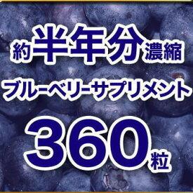【約半年分濃縮ブルーベリーサプリメント 360粒】2個以上代引送料無料!4個で1個オマケ♪アイケアサプリを飲んで快適ブルーベリー生活♪しかも約半年分を2週間で飲みきる新提案!?約半年分濃縮ブルーベリーサプリメント 20P03Dec16