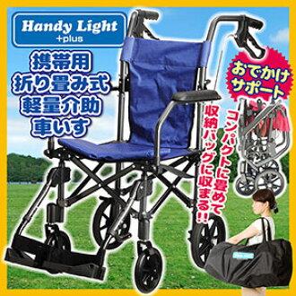 [portable folding lightweight assistance wheelchair handy light plus]
