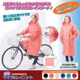 【軽量サイクルレインコート】自転車でも、しっかりと雨の侵入を防いでくれる軽量レインコート!カッパ 雨合羽 かっぱ 雨 梅雨 レインコート軽量サイクルレインコート