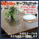【アキレス Achilles 高機能テーブルマット 45×120cm】テーブルを汚れや傷から強力に守る!!ガラスのように濡れたよう…