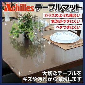 【アキレス Achilles 高機能テーブルマット 45×120cm】テーブルを汚れや傷から強力に守る!!ガラスのように濡れたような仕上り、気泡が出来づらく美しい♪ベタつかずサラリとした触り心地で快適!!アキレス高機能テーブルマット【P2B】