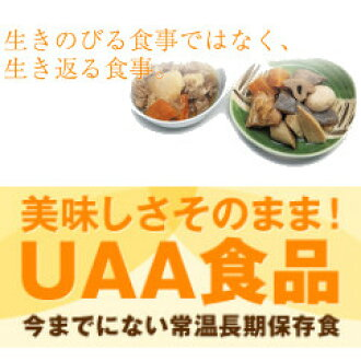 The food is definitely survive, come to life. UAA is a long storing food deliciously edible at room temperature. Disaster prevention prevention toy earthquake measures save food food food delicious disaster food 50 food set 10P01Oct16 Halloween gift