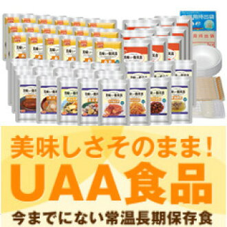 The meal which revives not a surviving meal. The UAA is the long-term nonperishables which I can eat deliciously at normal temperature. Earthquake disaster measures disaster prevention goods earthquake measures preservation meal food food delicious disas