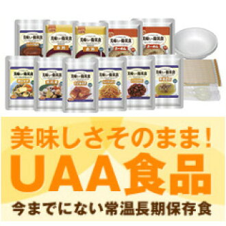The food is definitely survive, come to life. UAA is a long storing food deliciously edible at room temperature. Disaster prevention prevention toy earthquake measures save food food food delicious disaster food special set 10P01Oct16
