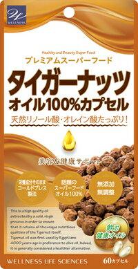 【訳あり在庫処分】【メール便送料無料】タイガーナッツオイル100%カプセル 60カプセル