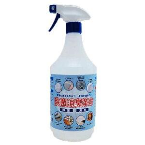 【除菌消臭革命 1L】オホーツク産のホタテ貝の粉と純水のみを使用!!除菌・消臭効果があることに加え安全性も実証♪ウイルスやカビにも効果があるので日常の様々なシーンで活躍!!除菌消臭