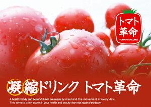 トマトダイエット トマトジュース【凝縮ドリンク トマト革命 120g】3個以上代引送料無料!5個で1個オマケ♪