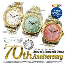 送料無料【70thAnniversary ムーミン腕時計 ダイヤ&スワロフスキー】
