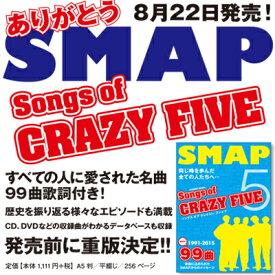 【Songs of CRAZY FIVE/SMAP(スマップ)】SMAP神楽曲99を歌詞付きで紹介!!編集部セレクトの99曲を楽曲付きで紹介スマップ SMAP smap スマスマ 解散 ベスト 全曲※ご注意:CDは付属しておりません。10P03Dec16