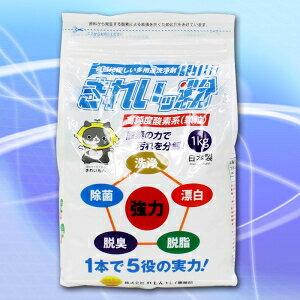 【在庫あり あす楽対応】過炭酸ナトリウム(酸素系)洗浄剤『きれいッ粉』 詰め替え(1kg)【20P03Dec16】
