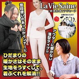 【ひだまり健康肌着 La Vie Saine(ラビセーヌ)【上下別売り】】