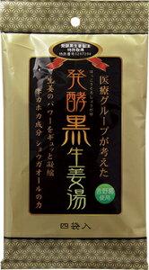 【発酵黒生姜湯 4袋】※割引クーポン使用不可 20P03Dec16
