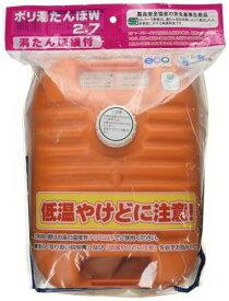 【ポリ湯たんぽW 2.7L (袋付) オレンジ】両手持ち出来るダブルハンド湯たんぽ2.7L。しっかり温めます!!湯たんぽ ゆたんぽ ユタンポ 冬 節電 エコ湯たんぽ袋付き ポリ湯たんぽW 2.7L (袋付) オレンジ※割引クーポン使用不可