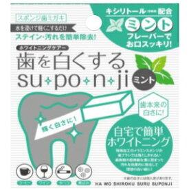 【メール便送料無料】歯を白くするスポンジ ミント(歯を白くするsu・po・n・ji )【P2B】