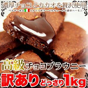 【クーベルチュールホワイトチョコレートがたっぷり♪【訳あり】コク旨ホワイトチョコブラウニーどっさり1kg】