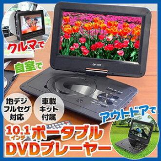 [10.1英寸·手提式DVD播放器(DP-101F)]