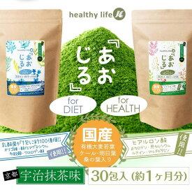 【healthylife あおじる(選べる青汁) 3gx30包】3個以上代引送料無料!5個で1個オマケ♪20P03Dec16