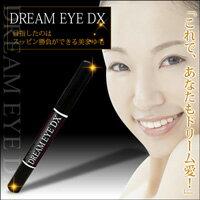 【DREAM EYE DX(ドリームアイデラックス)】2個以上代引送料無料!5個で1個オマケ♪