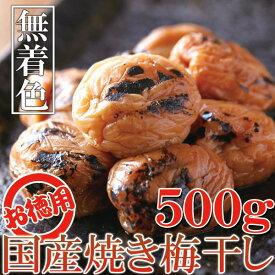 【【お徳用】無着色国産焼き梅干しどっさり500g】