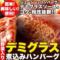 【【ゆうメール出荷】野菜入りデミグラス煮込みハンバーグ約200g×3袋】