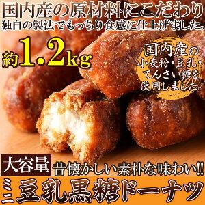 昔懐かしい素朴な味わい!【大容量】ミニ豆乳黒糖ドーナツ1.2kg【P2B】