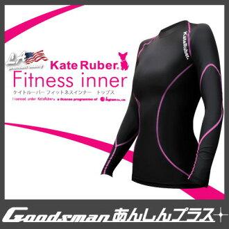 凱特天Kate Ruber健身內部(頂端)