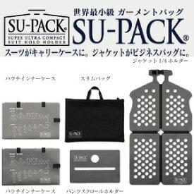 SU-PACK(スーパック)