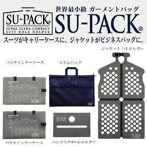 SU-PACKClean(スーパッククリーン)