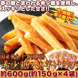 【ゆうメール出荷】国産の黄金千貫使用!!希少糖入り芋けんぴ600g(150g×4袋)【P2B】