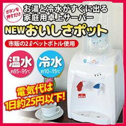 家庭事情台上水伺服器好吃暖水瓶HWS-101A