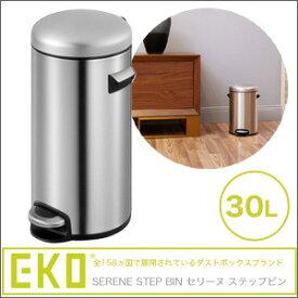 【送料無料】EKO セリーヌステップビン30L