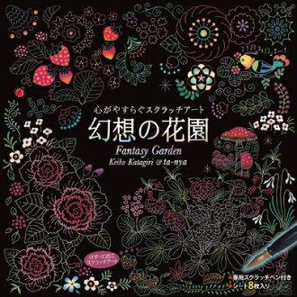 Flower garden of the scratch art fantasy that a heart feels at ease