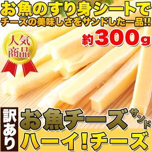 カルシウムたっぷり♪【訳あり】お魚チーズサンド☆ハーイ!チーズ300g(150g×2袋)【P2B】