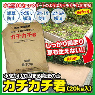 Sprinkle maker direct shipment product collect on delivery water impossible of the settlement soil Kachi Kachi of the magic to run, and to harden, and only hang water; like concrete? ♪ Kachi Kachi good as for the prevention of weed prevention puddle canc