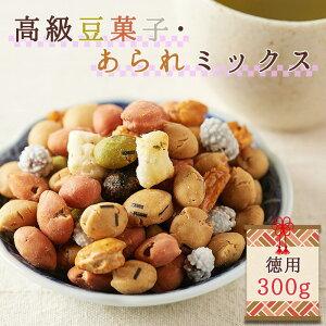 合成着色料不使用!!昔ながらの製法にこだわった【高級】豆菓子・あられミックス徳用300g