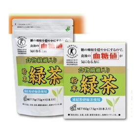 特保 血糖値 緑茶(袋) 7.5g×10本特保血糖値緑茶【P2B】