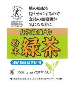 特保 血糖値 緑茶(箱) 7.5g×20本特保血糖値緑茶【20P03Dec16】