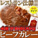【ゆうメール送料無料】レストラン用ビーフカレー中辛約800g(200g×4袋)