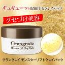 Grangrade(グラングレイ)モンスターリフトクレイパック 80g【2個以上代引送料無料 5個で1個オマケ】【P2B】