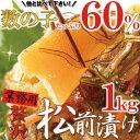 ほとんど数の子60%!!【業務用】贅沢松前漬け1kg[A冷凍]【直送品の為、代引決済・冷凍便商品以外との同梱不可】【P2B】