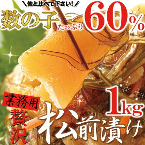 ほとんど数の子60%!!【業務用】贅沢松前漬け1kg[A冷凍]【直送品の為、代引決済・冷凍便商品以外との同梱不可】