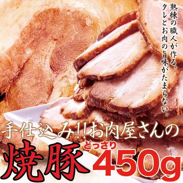 創業以来受け継がれた秘伝のタレ☆手仕込み お肉屋さんの焼豚450g[A冷凍]【直送品の為、代引決済・冷凍便商品以外との同梱不可】