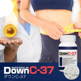 DownC-37(ダウン シー37)60粒